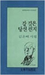 강 깊은 당신 편지 - 김윤배 시집(초판) (문7코너)
