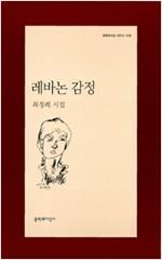 레바논 감정 - 최정레 시집(초판) (문7코너)