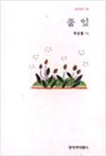 풀잎 - 박성룡 시집(초판) (시24코너)