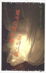 별자리에 누워 흘러가다 - 박영근 유고시집 (시24코너)