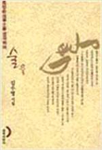 로빈슨 크루소를 생각하며, 술을 - 김수영 시집(초판) (시24코너)