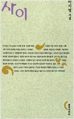 사이 - 이시영 시집(초판) (시24코너)