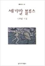 세기말 블루스  - 신현림 시비(초판) (시24코너)