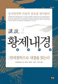 강설 2 황제내경 : 한의철학으로 내경을 읽는다 (알51코너)