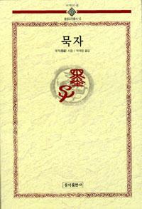 묵자 - 동양고전총서 12 (알11코너)