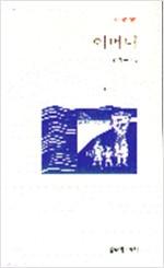 어머니 - 김선규 시집(초판) (시24코너)