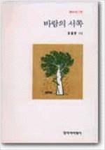 바람의 서쪽 - 장철문 시집(초판) (시24코너)