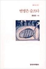 변명은 슬프다 - 권경인 시집(초판) (시32코너)