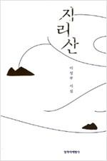 지리산 - 이성부 시집(초판)  (시32코너)