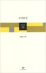 국경꽃집 - 김중일 시집 (시32코너)