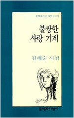 불쌍한 사랑 기계 - 김혜순 시집 (문7코너)