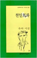 천일마화 - 유하시집(초판) (문7코너)