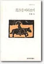 유사를 바라보며 - 민영 시집(초판) (시16코너)