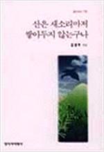 산은 새소리마저 쌓아두지 않는구나 - 김영무 시집(초판) (시16코너)