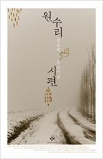 원수리 시편 - 심호택 유고시집 (시16코너)