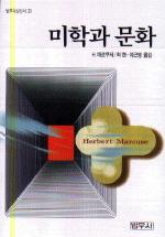 미학과 문화 - 범우사상신서 20(증보판) (알17코너)