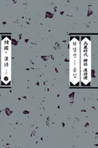 고려시대 승려 한시선 - 한국의한시 38 (알17코너)