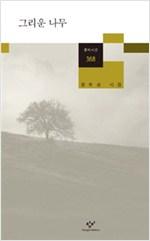 그리운 나무 - 정희성 시집 (시16코너)