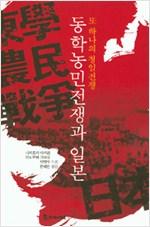 동학농민전쟁과 일본 (알62코너)