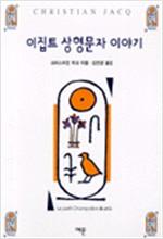 이집트 상형문자 이야기 (알71코너)