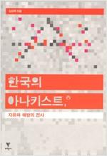 한국의 아나키스트 - 자유와 해방의 전사 (알71코너)