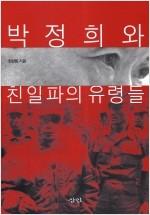 박정희와 친일파의 유령들 (알72코너)