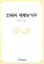 한국의 재래농기구 (알34코너)