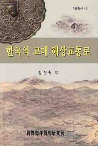 한국의 고대 해상교통로 (알34코너)