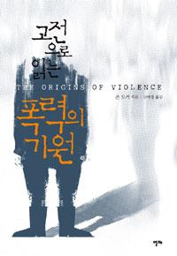 고전으로 읽는 폭력의 기원 (알코너)