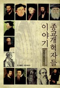 종교개혁자들 이야기 (알코너)