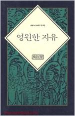 영원한 자유 - 성철스님 법어집1집6권 (알17코너)