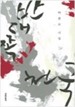 반대쪽 천국 - 하종오 시집(초판) (시41코너)