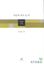 세상에 새로 온 꽃 - 윤재철 시집(초판) (시41코너)