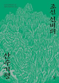 조선 선비의 산수기행 (알102코너)