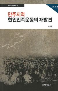 만주지역 한인민족운동의 재발견 (문고본) (알102코너)