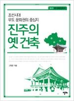 진주의 옛 건축 - 조선시대 우도 문화권의 중심지 (알102코너)