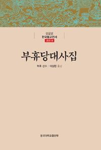 부휴당대사집 - 한글본 한국불교전서 조선 14 (알102코너)