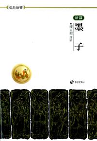 묵자 - 신역 (알105코너)