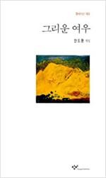 그리운 여우 - 안도현 시집(저자서명본) (창5코너)