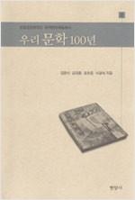 우리 문학 100년 - 방일영문화재단 한국문화예술총서 2 (작45코너)