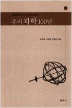 우리 과학 100년 - 방일영문화재단 한국문화예술총서 13 (작45코너)