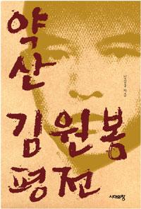 약산 김원봉 평전 (알작45코너)