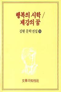 행복의 시학 / 제강의 꿈 - 김현문학전집 9 (알20코너)