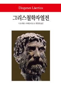 그리스철학자열전