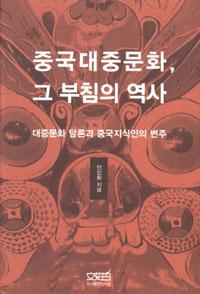 중국대중문화, 그 부침의 역사 - 대중문화 담론과 중국지식인의 변주 (알104코너)