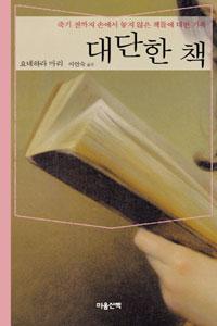 대단한 책 - 죽기 전까지 손에서 놓지 않은 책들에 대한 기록 (알40코너)