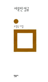 파묻힌 얼굴 - 오정국 시집(저자서명본) (시32코너)