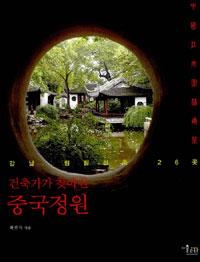 건축가가 찾아간 중국정원 - 강남 원림건축 26곳 (집87코너)