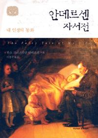안데르센 자서전 - 내 인생의 동화, 개정판 (알코너)