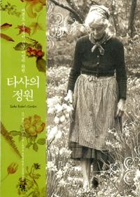 타샤의 정원 - 버몬트 숲속에서 만난 비밀의 화원 (알22코너)